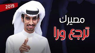 Gambar cover شيلة | ياللي تنافسنا مصيرك بترجع ورا | أداء فهد بن فصلا | جديد 2019