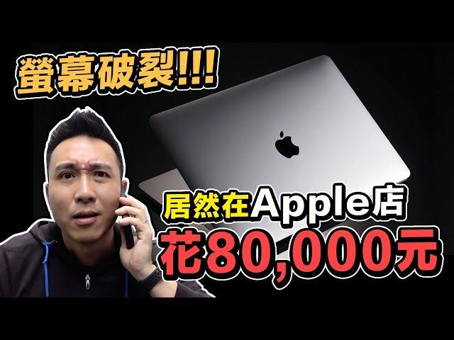 超悲劇!AppleWatch壓破螢幕 為了維修在蘋果Apple直營店花了80,000元! | Macbook Pro |「Men's Game玩物誌」