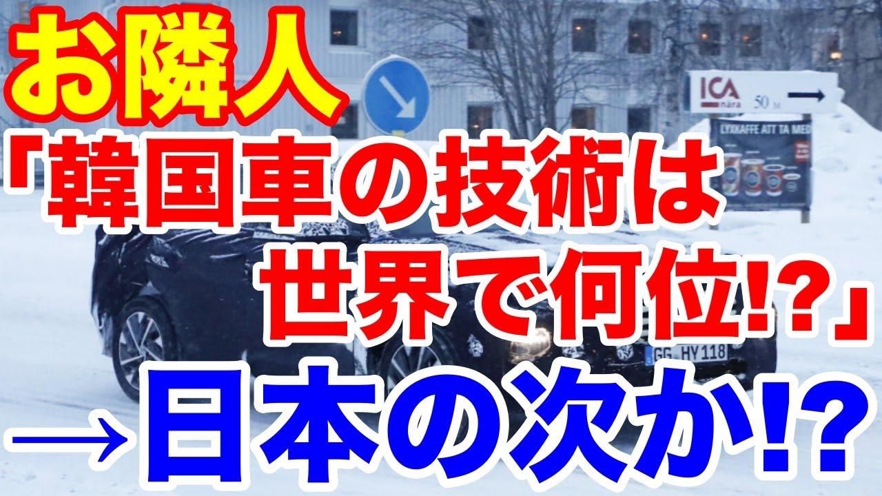反応 お隣 韓国 の 海外 米国人「韓国VS日本!!世界各国はどちらが優れた国だと思う?」海外の反応