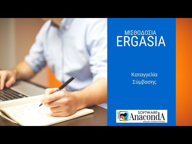 Anaconda SA - ERGASIA | Καταγγελία Σύμβασης