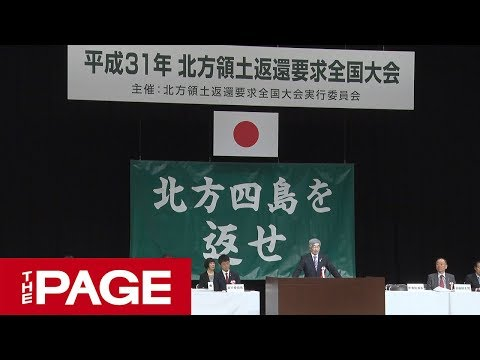 【高画質】「北方領土の日」に全国大会を開催 安倍首相らが出席(2019年2月7日)