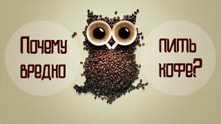 Почему вредно пить кофе?