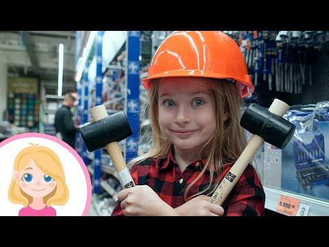 Строительные рабочие инструменты - Маленькая Вера гуляет по магазину