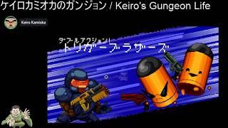 ケイロカミオカのガンジョン / Keiro\'s Gungeon Life