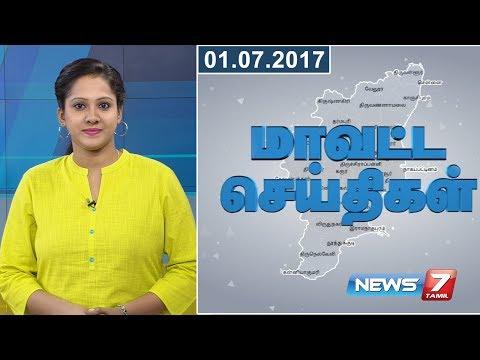 Tamil Nadu District News | 01.07.2017 | News7 Tamil