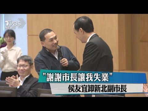 '謝謝市長讓我失業' 侯友宜卸新北副市長