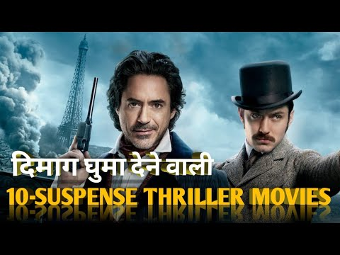 top 10 best hindi-dubbed suspense movies of hollywood| top 10 best thriller hollywood movie in hindi