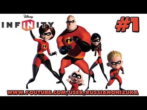 Мультик Игра - Суперсемейка (Disney Infinity) #1 - Мистер Исключительный
