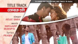 tomake chai title track full audio song bonny koushani arijit singh i