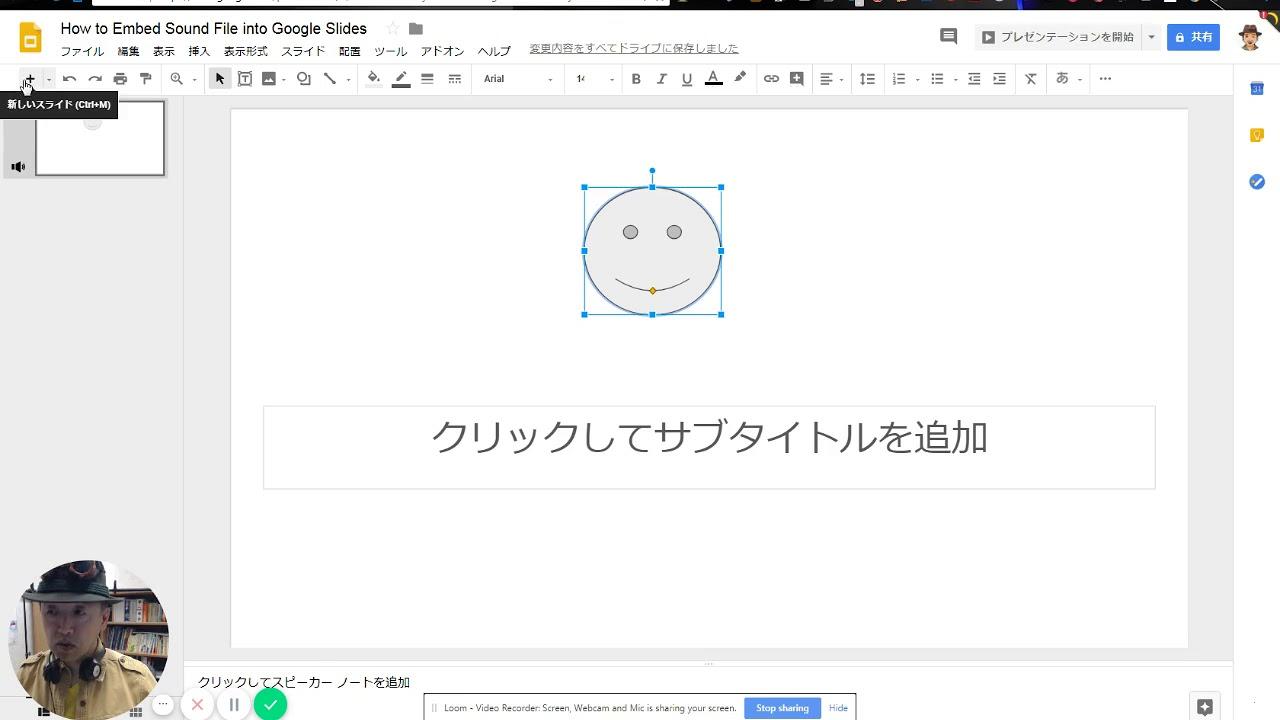 googleスライドに音声ファイルを埋め込む方法 youtube