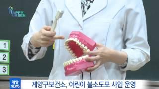 4월 5주 계양구정뉴스_어린이 불소도포 사업실시 영상 썸네일