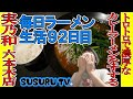 【毎日ラーメン生活】実乃和 カレーラーメンの原点をすする【六本木】SUSURU TV第92回