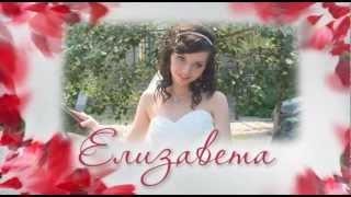 Лиза и Александр, свадебный ролик