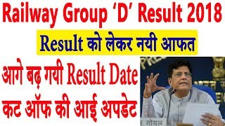 Railway Group D Result 2018 | RRB Group D Cut Off 2018 | RRB Group D Result Date Extended
