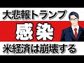 大悲報トランプ感染 米経済崩壊する