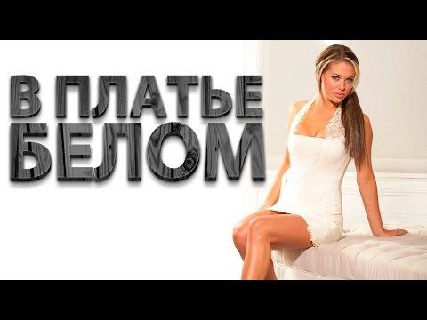 Клип Тот Парень С Гитарой - В платье белом