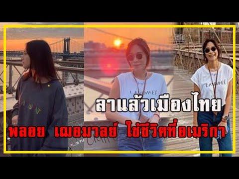ลาแล้วเมืองไทย !! \