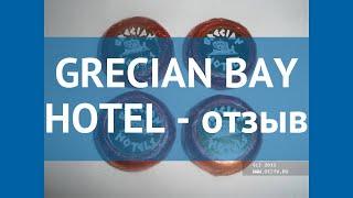 GRECIAN BAY HOTEL 5* Кипр Айя Напа отзывы – отель ГРЕКИАН БАЙ ХОТЕЛ 5* Айя Напа отзывы видео
