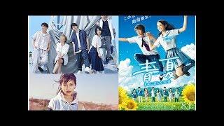 Mrs.GREEN APPLEのテーマソング「Blue Natsu」で発表! あおい若菜&佐...