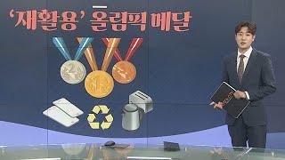 [그래픽뉴스] '재활용' 올림픽 메달 / 연합뉴스TV (YonhapnewsTV)