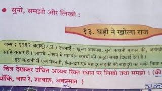 हिंदी बाल भारती #कक्षा -छठी #पाठ- 13 घड़ी ने खोला राज #हिंदी माध्यम #महाराष्ट्र स्टेट बोर्ड 📚