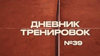 Теннис. Дневник тренировок 39.