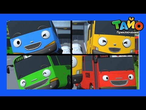 Приключения Тайо L Мультики про автобусы и машинки L YouTube