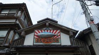 鰹のタタキ、黒潮本陣、高知県 カツオクジラ 検索動画 30