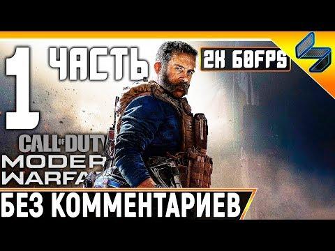 Прохождение Call Of Duty Modern Warfare (2019) ➤ На Русском Часть 1 ➤ Без Комментариев