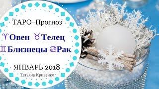 ОВЕН ♉ТЕЛЕЦ ♊БЛИЗНЕЦЫ ♋РАК - ТАРО-Прогноз на ЯНВАРЬ 2018