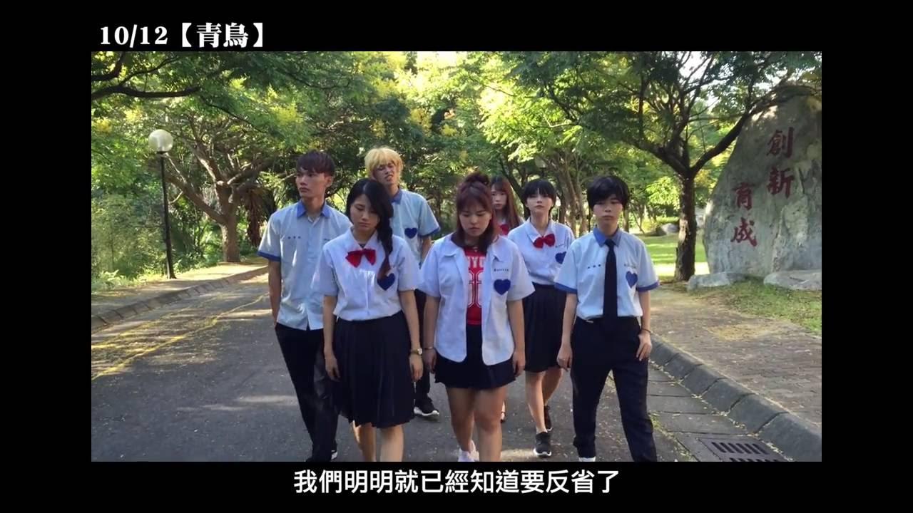 中華大學應日系102級畢業公演-預告片『青鳥』 - YouTube