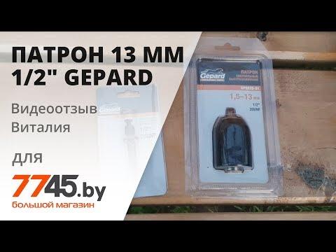 """Патрон быстрозажимной 13 мм 1/2"""" GEPARD GP0820-01 Видеоотзыв (обзор) Виталия"""