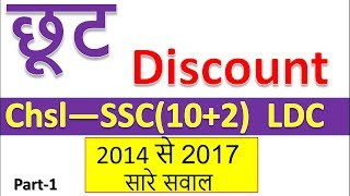 chsl special Discount Part 1  Fastest fast and Easiest Way All Questions of Discount in two parts fn