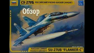 СУ-27УБ Обзор модели самолета.1:72 Звезда 7294.