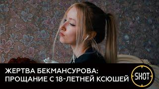 Прощание с 18-летней Ксенией Самченко, которую на пути в буфет убил Бекмансуров