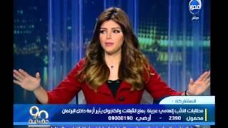 بالفيديو.. رئيسة حزب الحق لـ«عجينة»:«إنت رايح تشتغل ولا تبص على النائبات»