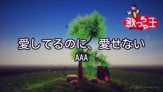 【カラオケ】愛してるのに、愛せない/AAA