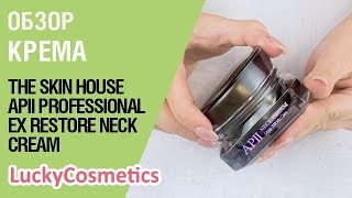 Обзор на крем The Skin House APII Professional EX Restore Neck Cream
