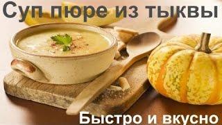 Тыквенный суп пюре. Рецепт из тыквы. Простые домашние рецепты.