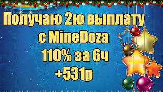 Куда вложить деньги под проценты - Minedoza 110% за 6ч. Вторая выплата