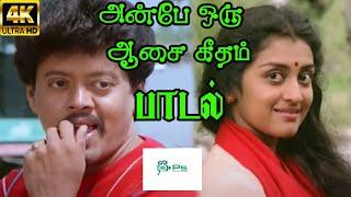 Anbe Oru Aasai Geetham   அன்பே ஒரு ஆசை கீதம்   S.P.B    Love Melody H D Song