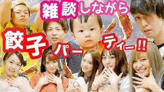 【雑談】YouTuber餃子パーティー!!!