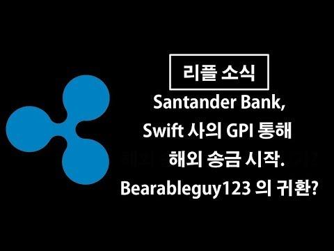 Santander Bank, Swift 사의 GPI 통해  해외 송금 시작. 무슨 뜻일까? Bearableguy123 의 귀환?