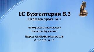 1С Бухгалтерия 8.3 Отрывок урока № 7