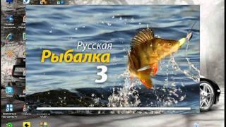 Взлом Русская рыбалка 3 на Деньги И Разряд!!!!!.
