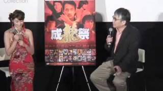 ジャッキー・チェン「成龍映画祭」トークイベント/原幹恵 (関連ニュー...