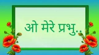 Suvichar - O Mere Prabhu (Hindi Quotes)  सुविचार - ओ मेरे प्रभु.. (अनमोल वचन - Anmol Vachan)