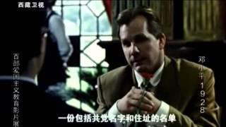 【经典电影】 邓小平1928 (片长96分钟)