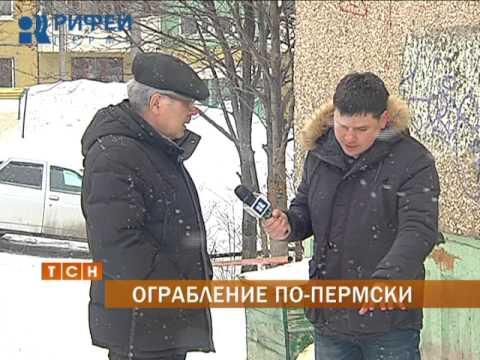 В Перми грабители провели уникальную операцию для кражи банкомата