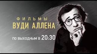 """""""Иллюзион+"""": """"Месяц фильмов Вуди Аллена"""""""